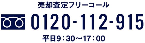 売却査定フリーコール 0120-112-915 平日9:30〜17:00